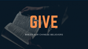 Give Bibles to Chinese Christians through the ONE Initiative